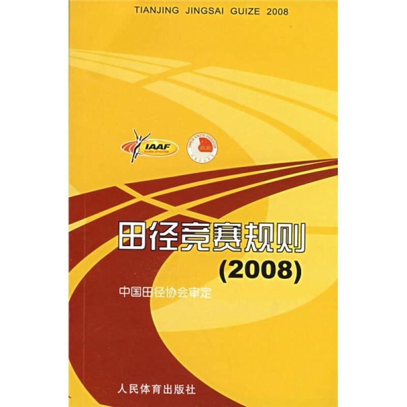 田径竞赛规则2008