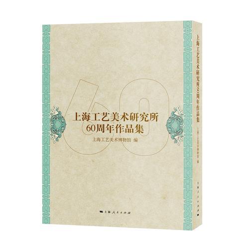 上海工艺美术研究所60周年作品集