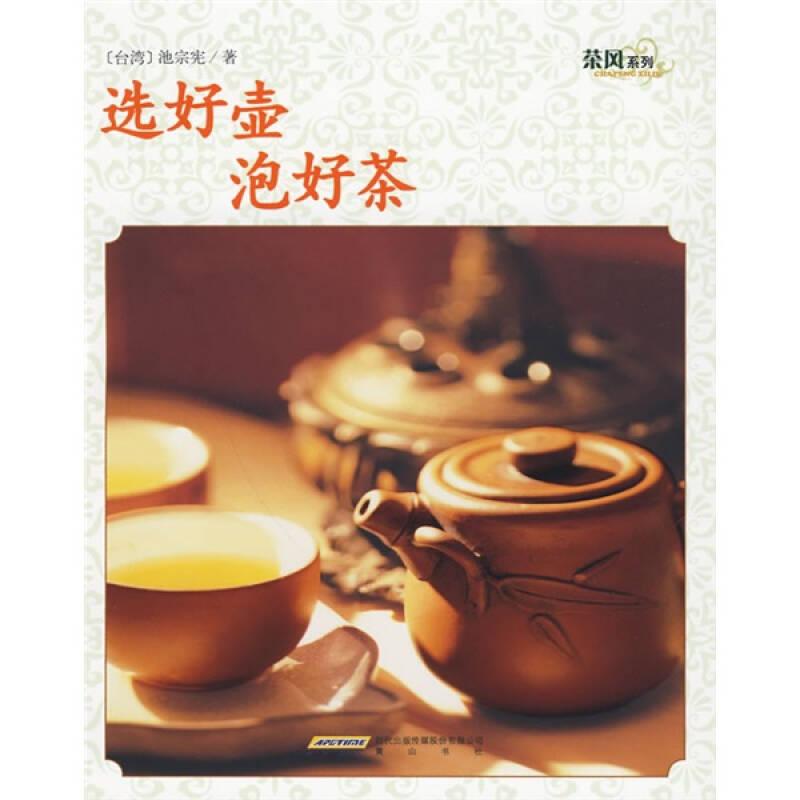 茶风系列·选好壶泡好茶(黄山版)