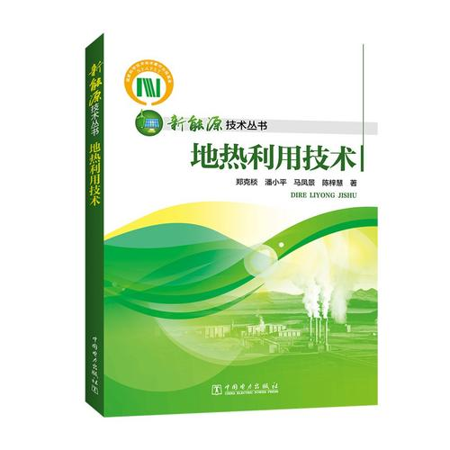 新能源技术丛书 地热利用技术