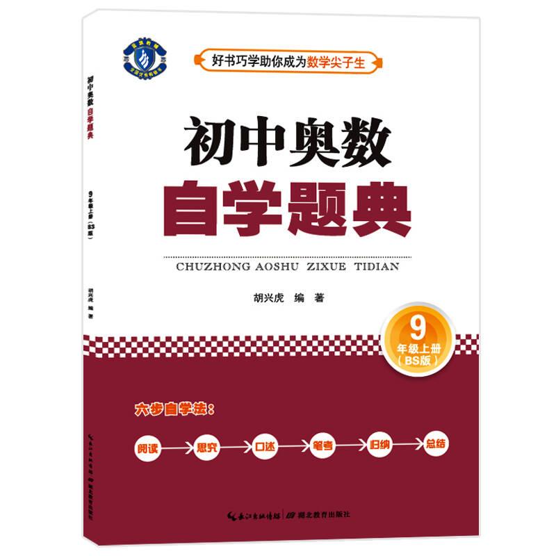 初中奥数 自学题典 9年级上册(BS版)