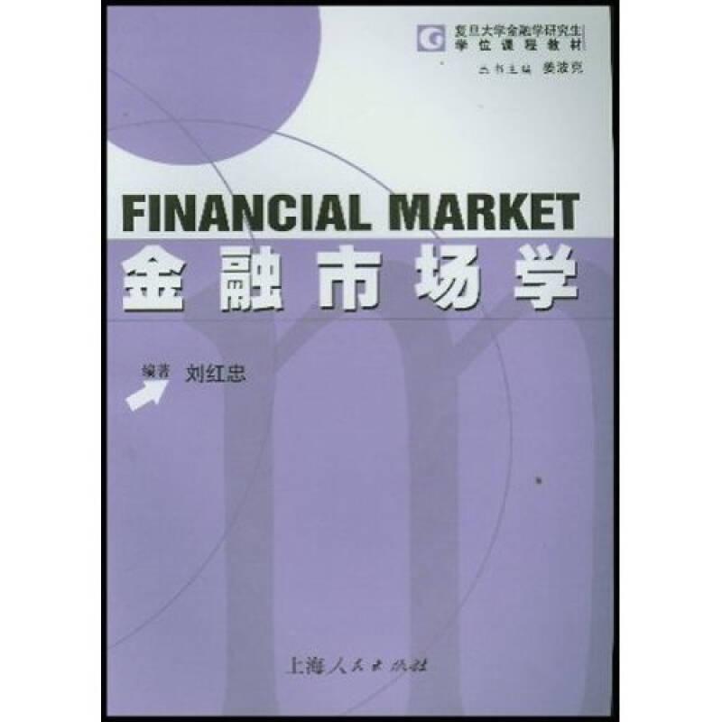 复旦大学金融学研究生学位课程教材:金融市场学