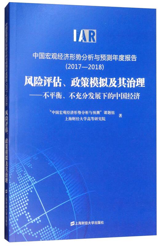 中国宏观经济形势分析与预测年度报告2017-2018风险评估政策模拟及其治理:不平衡、不充分发展下的中国经济