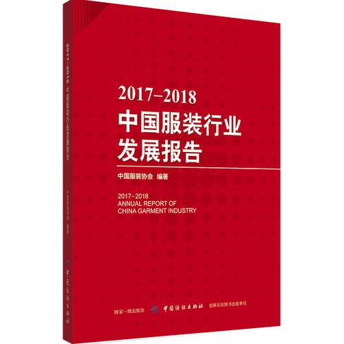 2017-2018中国服装行业发展报告