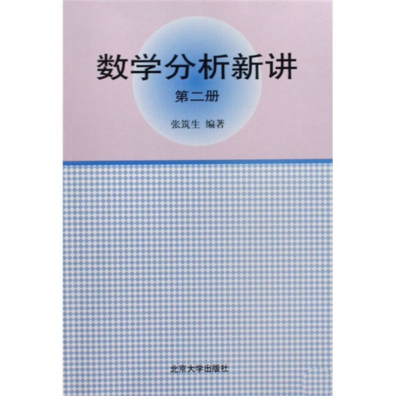 数学分析新讲(第二册)
