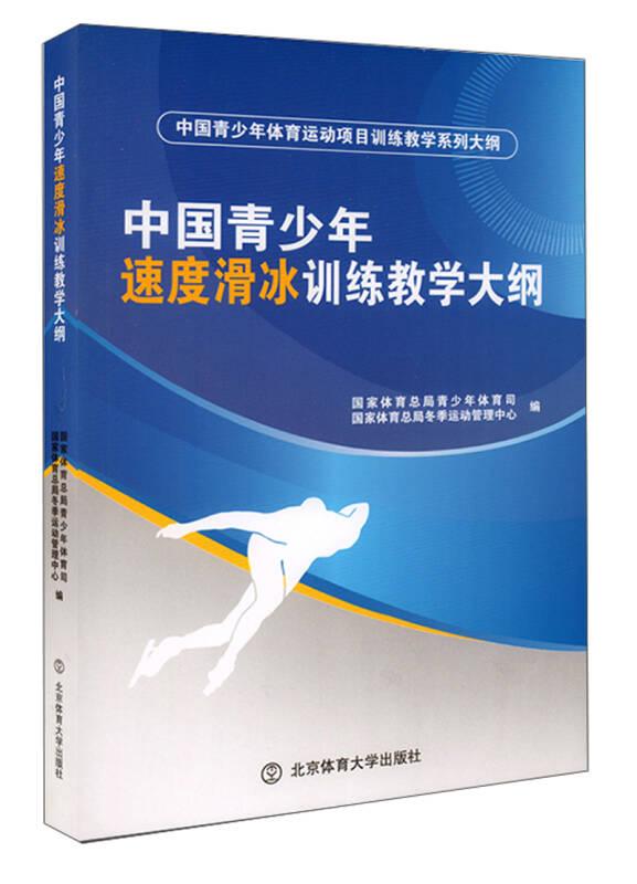 中国青少年速度滑冰训练教学大纲/中国青少年体育运动项目训练教学系列大纲