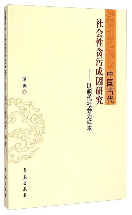 中国古代社会性贪污成因研:以明代社会为样本