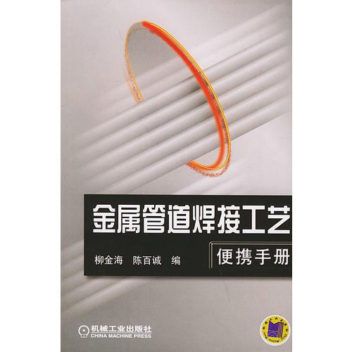 金属管道焊接工艺便携手册