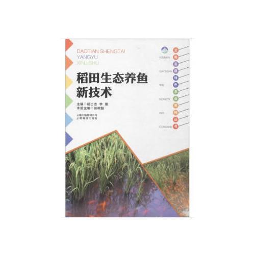 云南高原特色农业系列丛书:稻田生态养鱼新技术