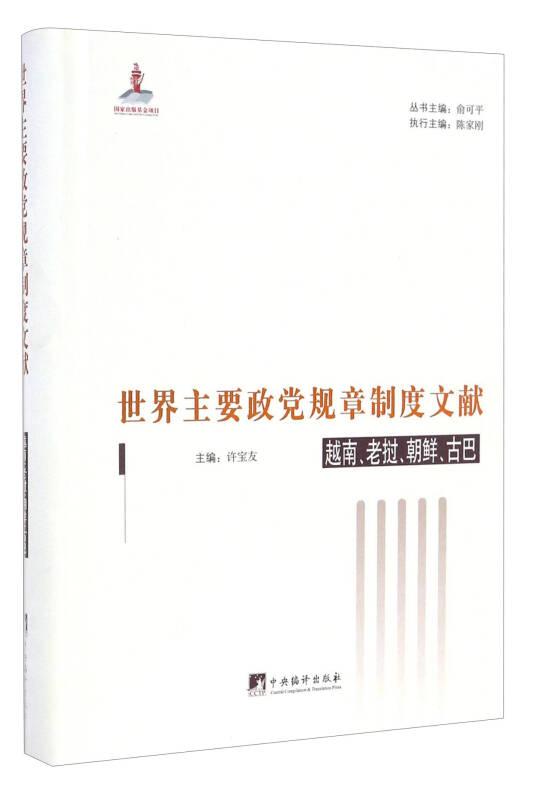 世界主要政党规章制度文献:越南、老挝、朝鲜、古巴