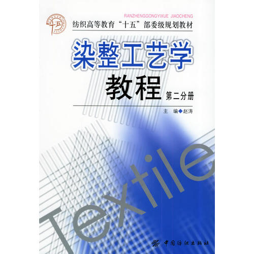 染整工艺学教程(第二分册)