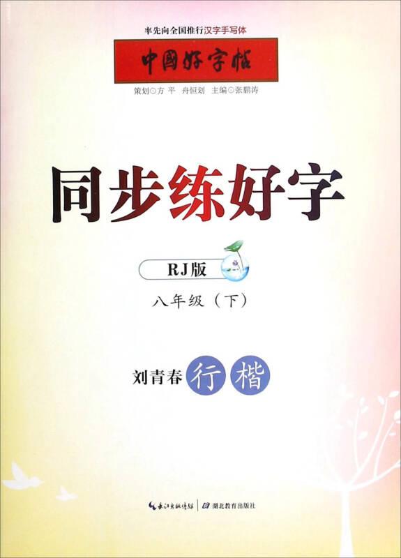 中国好字帖 同步练好字:刘青春行楷(八年级下 RJ版)