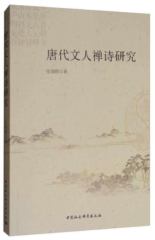 唐代文人禅诗研究