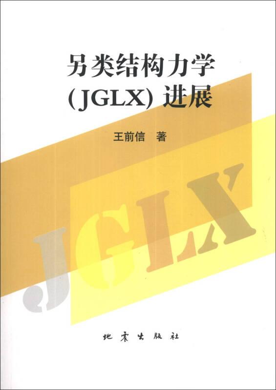 另类结构力学(JGLX)进展