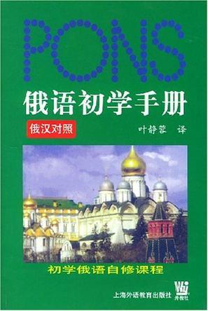 俄语初学手册