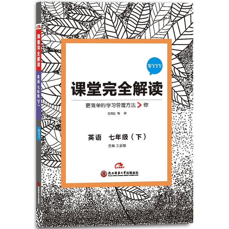 王后雄学案 2017版课堂完全解读 英语七年级(下 配外研版)