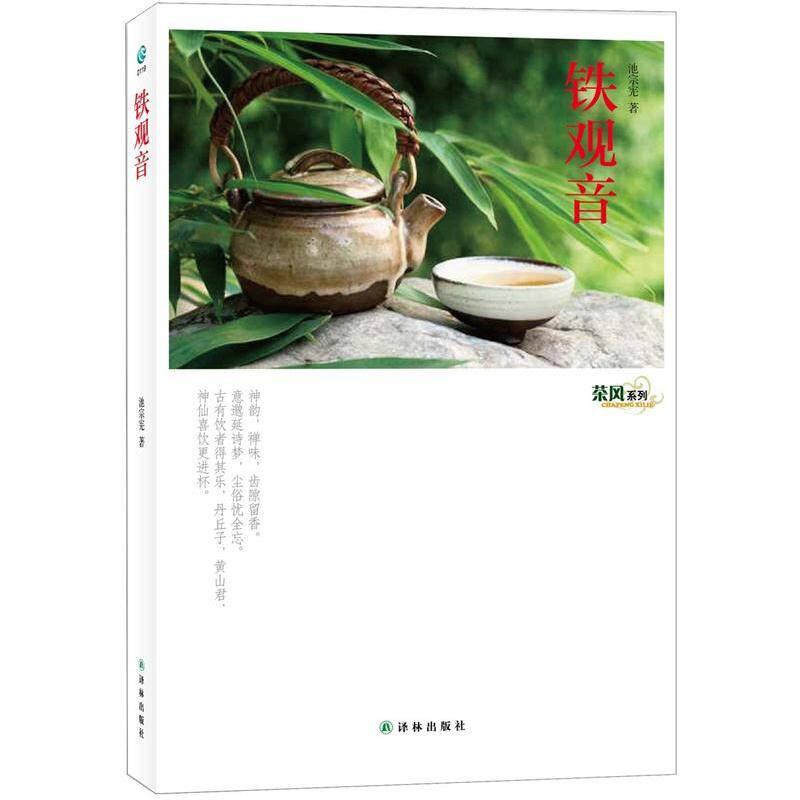 茶风系列:铁观音