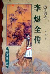 Li Yu quan zhuan