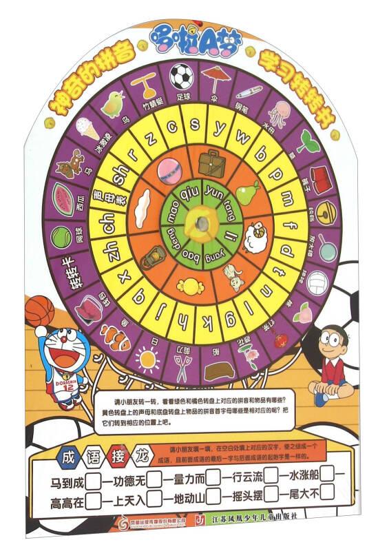 哆啦A梦学习转转书:神奇的拼音