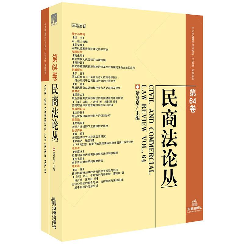 民商法论丛(第64卷)
