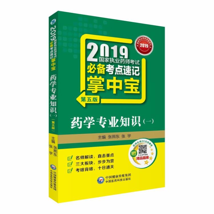 2019国家执业药师考试必备考点速记掌中宝药学专业知识(一)(第五版)