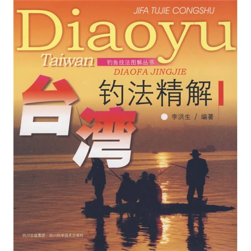 台湾钓法精解