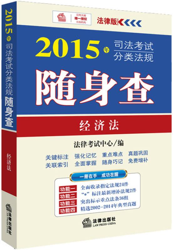 2015年司法考试分类法规随身查:经济法