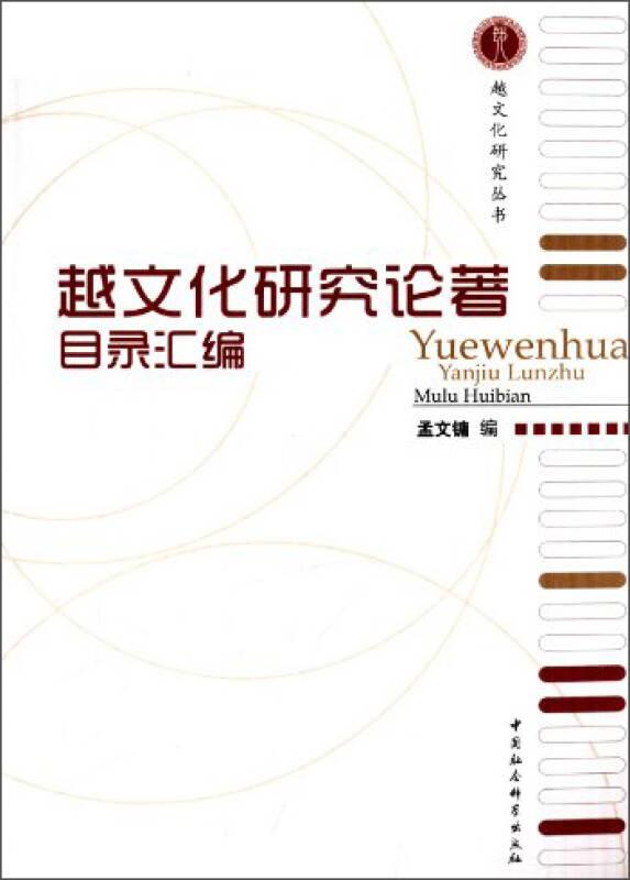 越文化研究丛书:越文化研究论著目录汇编