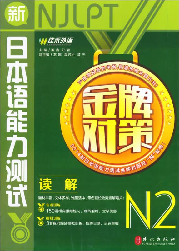 佳禾外语·新日本语能力测试金牌对策:读解N2