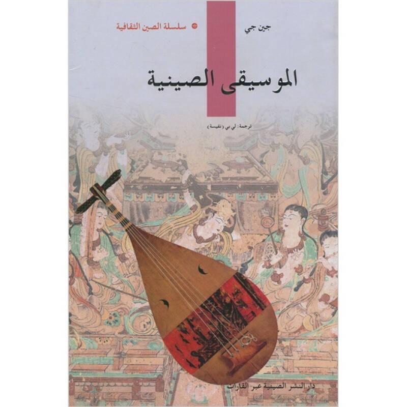 人文中国:中国音乐(阿拉伯文)