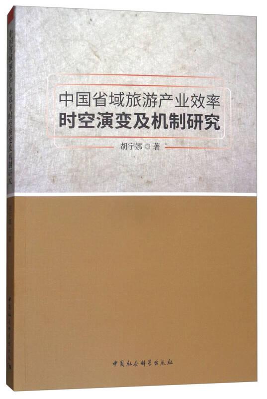 中国省域旅游产业效率时空演变及机制研究