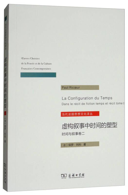 虚构叙事中时间的塑形:时间与叙事卷2/当代法国思想文化译丛