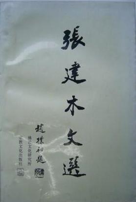 张建木文选