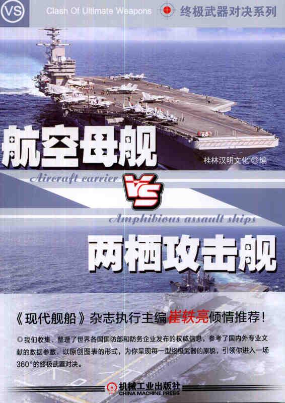终极武器对决:航空母舰VS两栖攻击舰