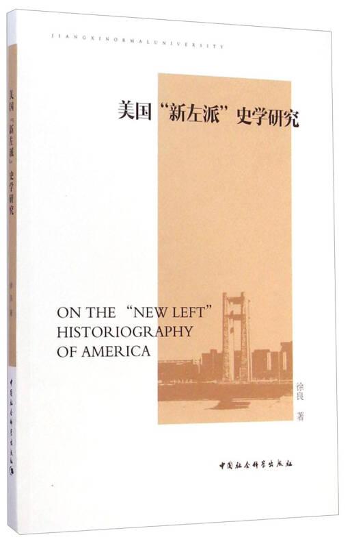 """美国""""新左派""""史学研究"""
