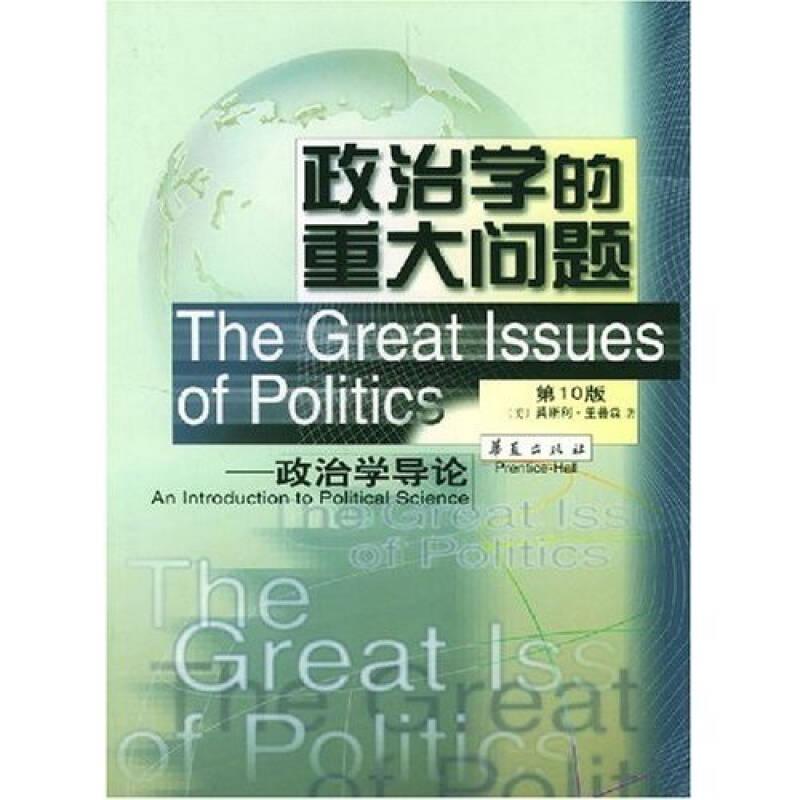 政治学的重大问题