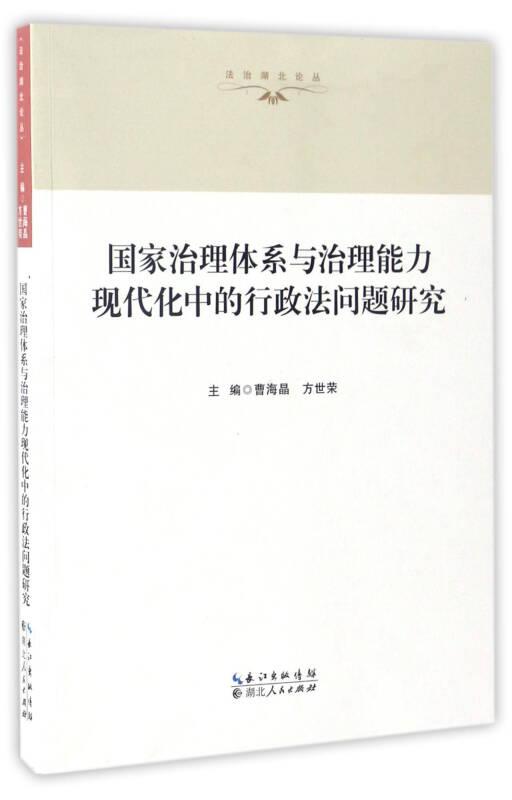 国家治理体系与治理能力现代化中的行政法问题研究/法治湖北论丛