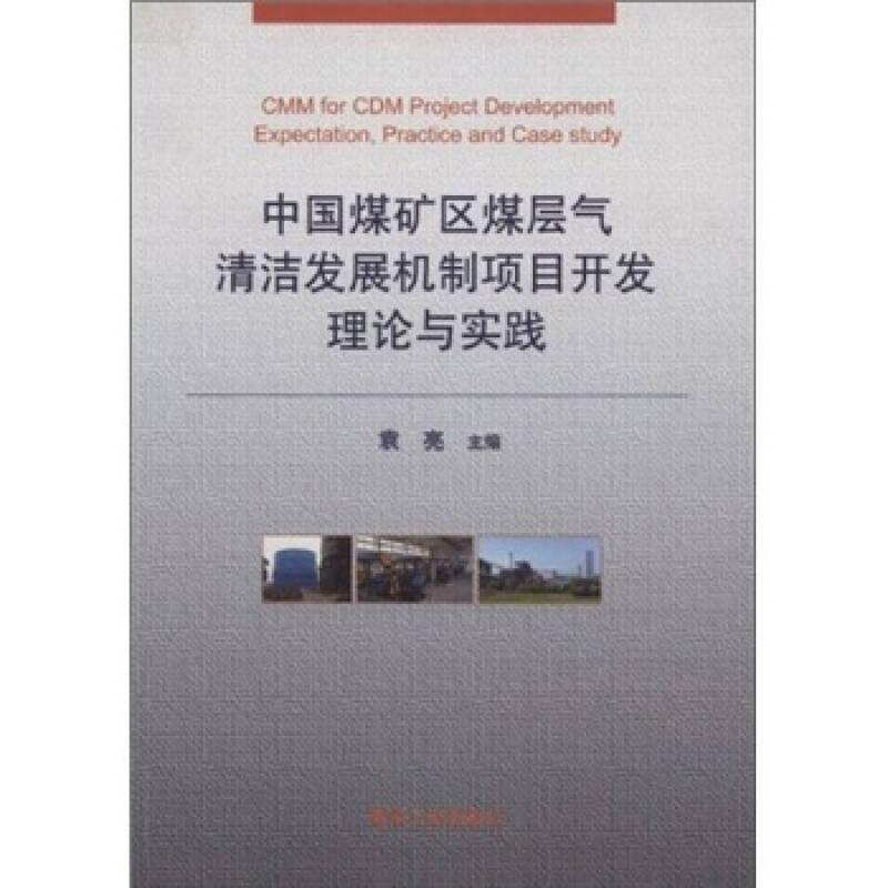 中国煤矿区煤层气清洁发展机制项目开发理论与实践