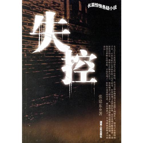 失控/长篇惊悚悬案小说