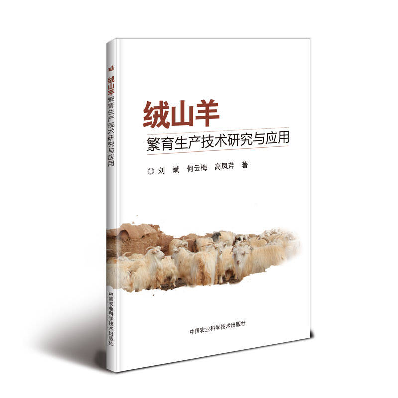 绒山羊繁育生产技术研究与应用