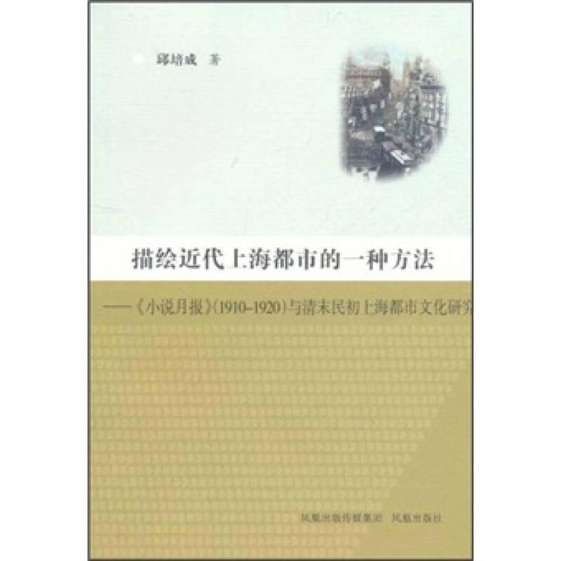 描绘近代上海都市的一种方法:《小说月报》(1910-1920)与清末民初上海都市文化研究