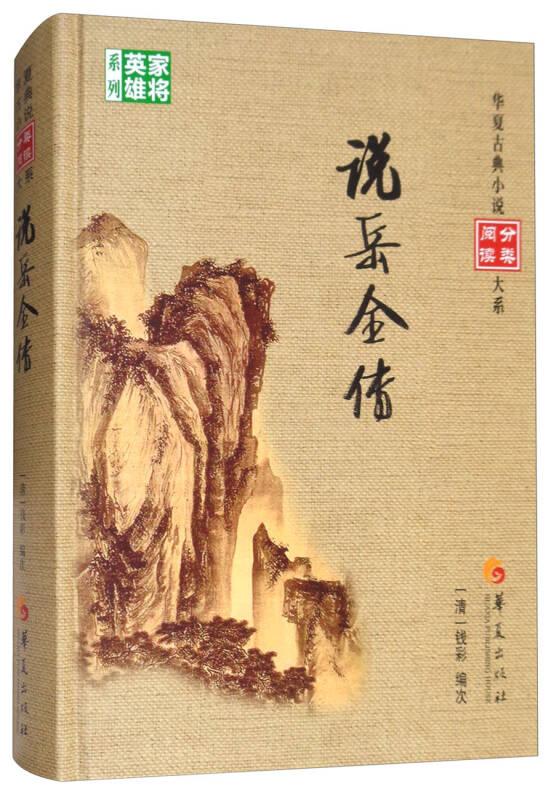 说岳全传/华夏古典小说阅读分类大系,家将英雄系列