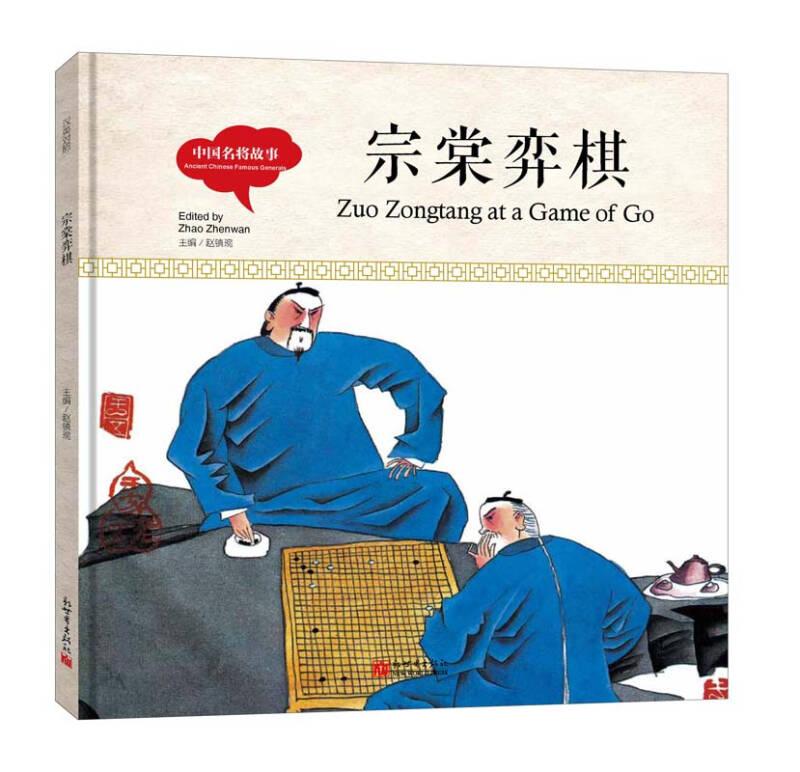 幼学启蒙丛书 中国名将故事·宗棠弈棋(中英对照精装版)