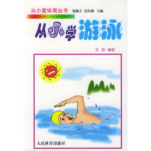 从小学游泳——从小爱体育丛书
