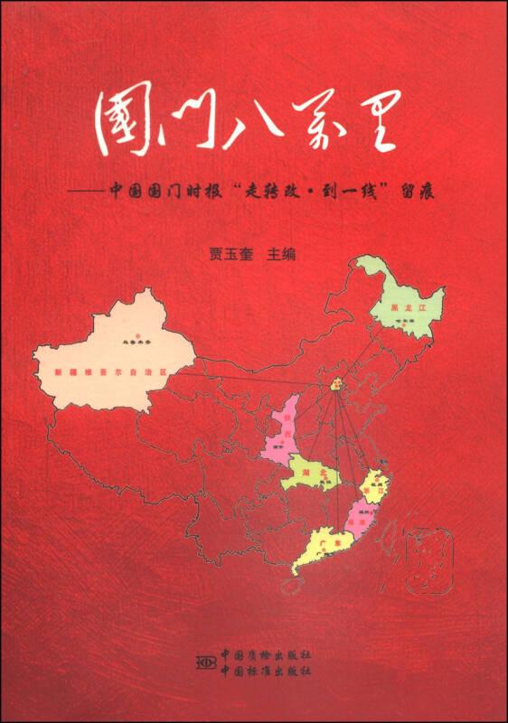 """国门八万里:中国国门时报""""走转改·到一线""""留痕"""