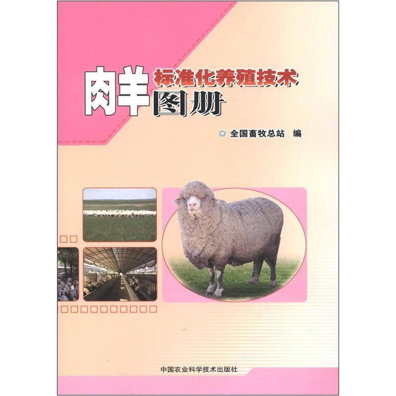 肉羊标准化养殖技术图册
