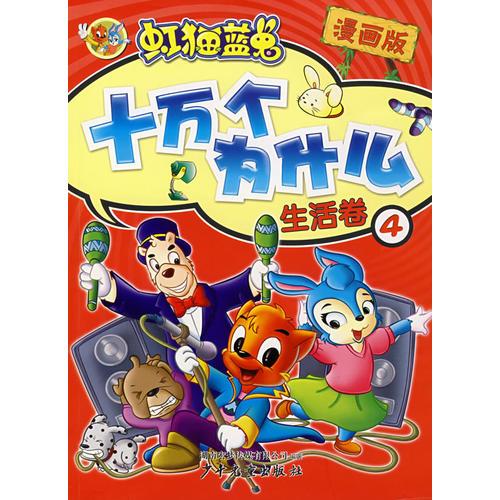 虹猫蓝兔十万个为什么.4,生活卷(漫画版)