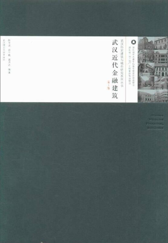 武汉近代金融建筑(第2版)/武汉历史建筑与城市研究系列丛书