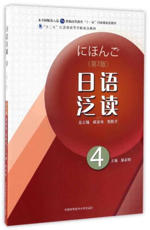 """日语泛读4(第2版)/""""十二五""""江苏省高等学校重点教材"""
