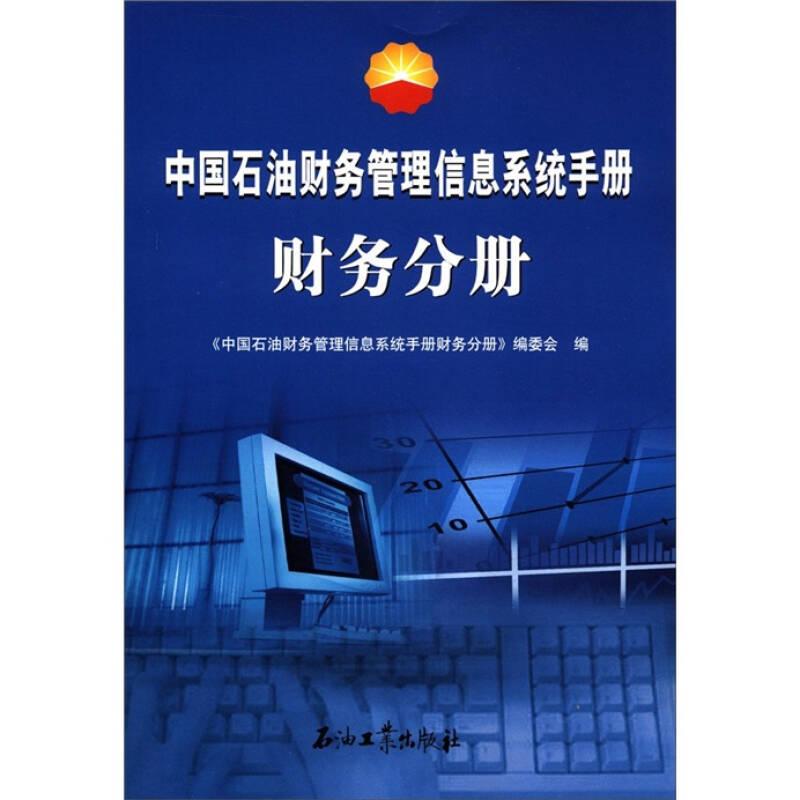 中国石油财务管理信息系统手册财务分册